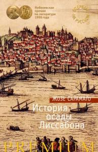История-осады-Лиссабона_обложка-194x300