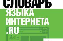словарь-мемов-221x300
