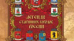 Легенды городов России