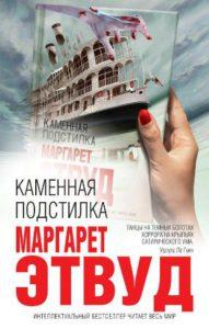 Margaret_Etvud__Kamennaya_podstilka_sbornik