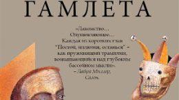 Кричли_Доктрина Гамлета
