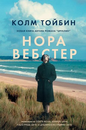 TOIBIN_NORA_WEBSTER_cover