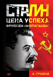 сталин цена успеха обл_малая