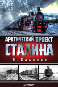 арктич проект сталина