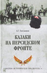 казаки на перс фронте