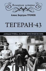 тегеран 43