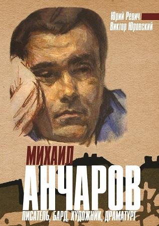 Ancharov_cover.ai