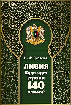 Ливия.+Куда+идет+страна+140+племен