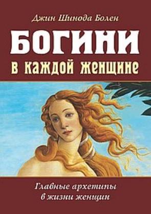 богини в женщине