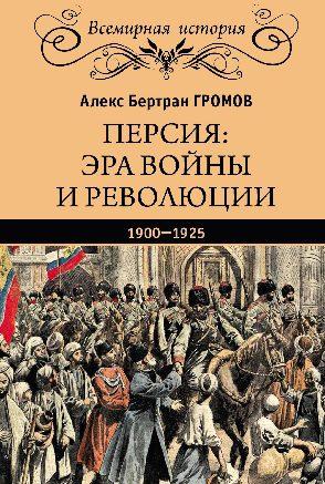 персия война и революция