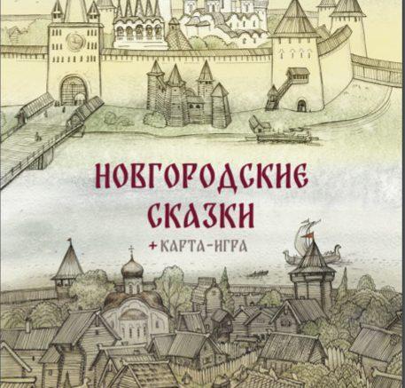 новгородские сказки