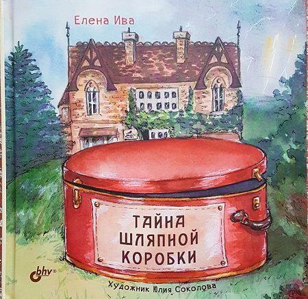 тайна_шляпной коробки
