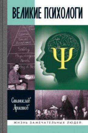 великие психологи
