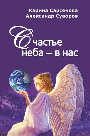 счастье неба