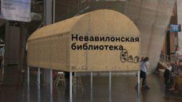 Narinskaya pavilion external
