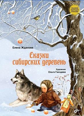 сказки сибирских деревень1