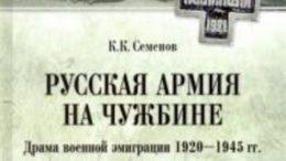 русская армия на чужбине