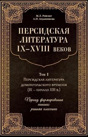 персидская литература
