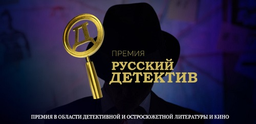 премия детектив