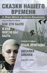 щербак_жуков