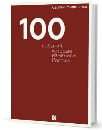 100 событий
