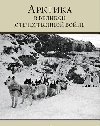 арктика обл — копия