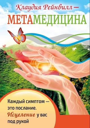 метамедицина_1