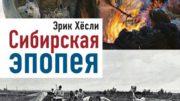 сибирская эпопея копия