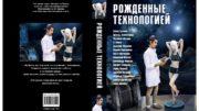 born of technology_priv